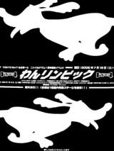 20050716-ららぽーと・わんリンピック-1355-DSC01702M.JPG