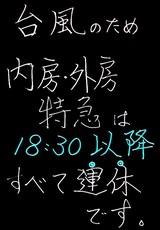 20050726-台風7号・JR東京駅・お知らせ-1900-DSC02922