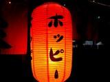 20051213-有楽町・ホッピー-DSC00629