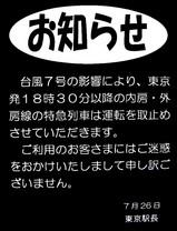 20050726-台風7号・JR東京駅・お知らせ-1936-DSC02924