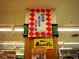 20051126-ダイエー津田沼店閉店-1308-DSC08843
