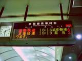 20050608-JR京葉線・夕方の通勤快速-1815-DSC00239