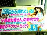 20050325-JR京葉線・月刊JJ・2005年5月号・毎月23日発売620円-2022-DSC07183