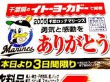 20051020-イトーヨーカドー・千葉ロッテマリーンズ-2319-DSCF4210