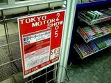 20051019-東京モーターショー-2057-DSCF4178