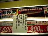 20051019-JR京葉線・ロッテマリーンズ・リーグ優勝-2056-DSCF4177