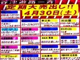 20050429-習志野市谷津・谷津遊路・定期大売出し-1043-DSC09646