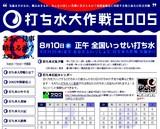 打ち水大作戦20050810