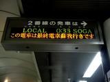 20050422-東京千代田区・JR東京駅・JR京葉線・最終電車-0033-DSC09169