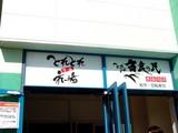 20050503-千葉市中央区川崎町・ハーバーシティ蘇我・フェスティバルウォーク蘇我・とれとれ市場-1500-DSC00350