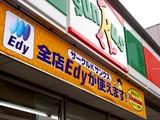 20050402-サークルKサンクス・全店Edyが使える-1153-DSC07815