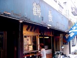 20050709-船橋市本町4・うなぎ蒲焼・鶴長-1056-DSC01026