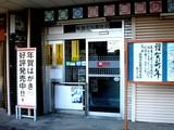 20051231-船橋若松郵便局・年賀状-0820-DSC02977