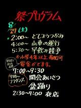 20050827-若松団地盆踊り-1803-DSCF0624