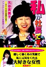 アパホテル社長・元谷芙美子・私が社長です