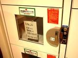 20050820-ららぽーと・食品専用冷蔵ロッカー-1325-DSCF0160