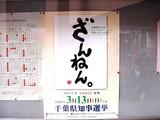 20050305-千葉県知事選挙-1711-DSC06060