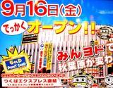 20050908-ヨドバシカメラ秋葉原店-1219-DSCF1381
