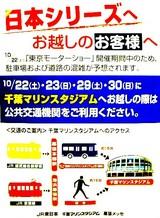 20051020-千葉マリンスタジアム・日本シリーズ-2145-DSCF4201