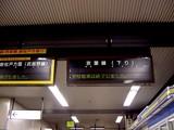 20050422-船橋市若松・JR京葉線・JR南船橋駅・最終電車-0119-DSC09178