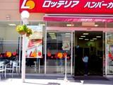 20050424-船橋市浜町・ららぽーと・ハーバー通り・ロッテリアハンバーガー-1005-DSC09283