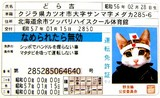 なめ猫免許証02