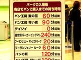 20050226-1641-船橋市浜町2・ららぽーと・東京パン屋ストリート・オープン-DSC05476