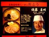 20050820-情熱ラーメン隊・北海道味噌らーめん佐とう-1500-DSCF0211