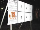 20050217-千葉県知事選挙-2102-DSC08275