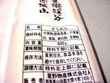 20050806-そうめん-1203-DSC03896