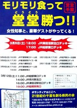 20050313-千葉県知事選挙-2229-DSC06733