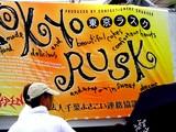 20050724-ふなばし市民まつり・YOSAKOI-1154-DSC02633