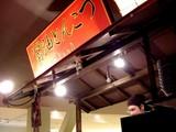 20050313-船橋市浜町2・ビビットスクエア・情熱らーめん隊・醤油とんこつ・こしいし-1818-DSC06703