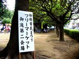 20050724-ふなばし市民まつり・御滝会場-1035-DSC02537