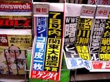 20050331-日刊ゲンダイ・7日以内に関東大地震の予言-2238-DSC07744