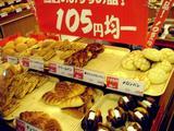 20051126-ダイエー津田沼店閉店-1316-DSC08853