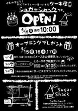 20050509-船橋市東船橋1・ケーキ屋・シュガージャック・オープン-0011-DSC09729
