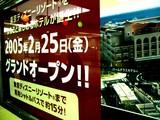 20050302-浦安市・ディズニーリゾート・パーム&ファウンテンテラスホテル-0020-DSC05671