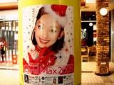 20051101-ららぽーと・クリスマス-DSC04425
