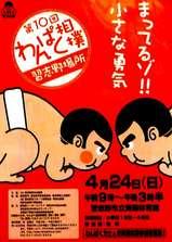 20050312-習志野市谷津・わんぱく相撲・習志野場所-1454-DSC06517