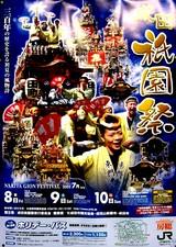 20050701-成田祇園祭-1447-DSC00386