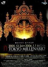 20051220-丸の内・東京ミレナリオ-1839-DSC01218