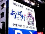 20050205-習志野市谷津5・山海茶屋あっぱれ・ちゃんこ屋-1712-DSC05269