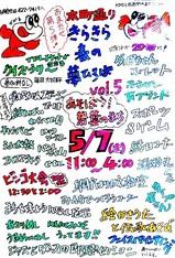 20050506-船橋市本町通り・2005きらきら春の夢ひろば・あそぼう若葉のまち-1256-DSC09260