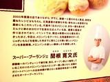 20050226-1018-船橋市浜町2・ららぽーと・東京パン屋ストリート・オープン-DSC05403