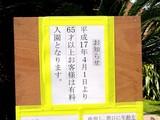 20050429-習志野市谷津3・谷津公園・バラ園-1040-DSC09635