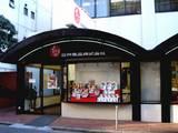 20051228-石井食品・おせち-1512-DSC02534