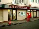 20051229-船橋浜町郵便局・年賀状-1624-DSC02836