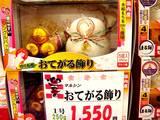 20051205-スーパーバリュー・鏡餅-1637-DSC00019