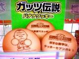 20050526-JR東京駅・ガッツ伝説石松くん・バナナクッキー-2119-DSC02012